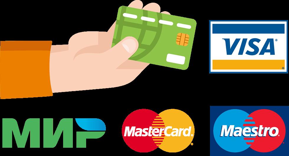Visa, MasterCard,Maestro, Мир